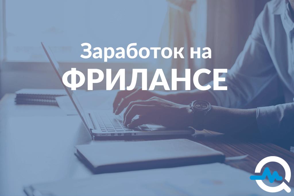 Фрилансер как зарабатывать at home freelance jobs